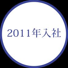 2011年入社
