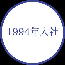 1994年入社