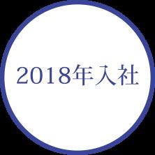 2018年入社
