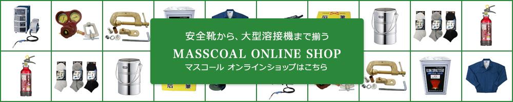 安全靴から溶接機まで揃う MASSCOAL ONLINE SHOP マスコールオンラインショップはこちら