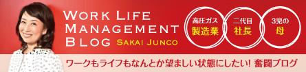 株式会社マスコール代表取締役 境順子 ワークライフマネージメントブログ