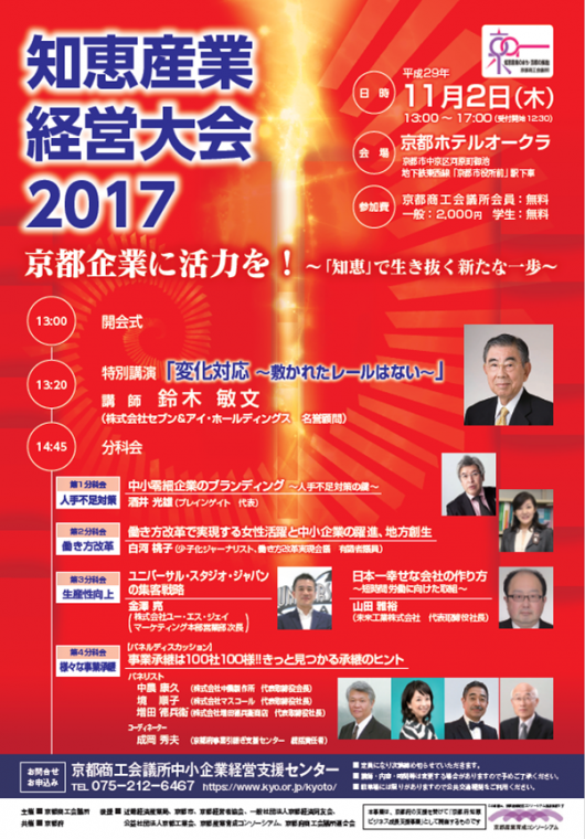 知恵産業経営大会