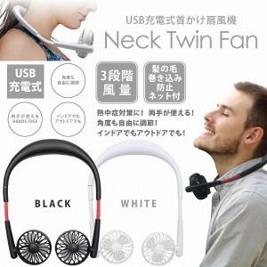 neckfan_L1