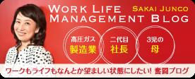 株式会社マスコール 代表取締役 境 順子のワークライフマネジメントブログ