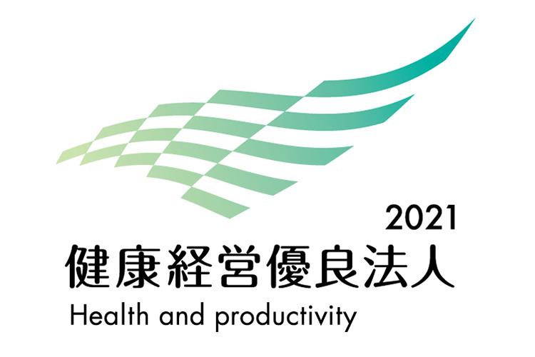 2020健康経営優良法人