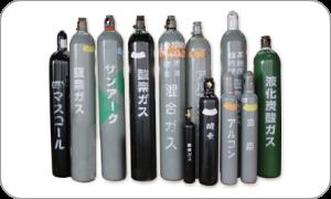ガスの種類から探す