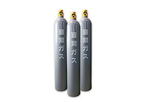 窒素ガス(ボンベ)