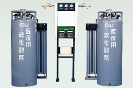 酸素ガス供給