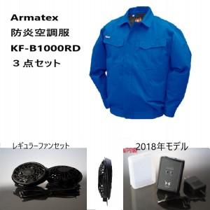 KU90550セット